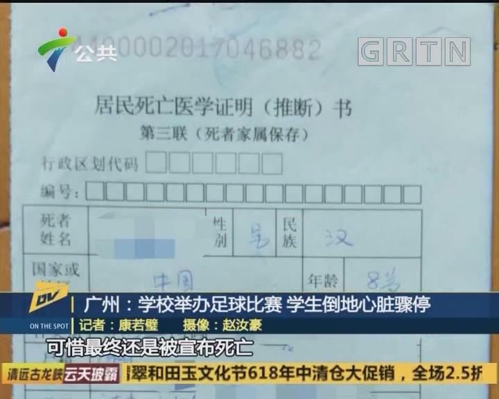 广州:学校举办足球比赛 学生倒地心脏骤停