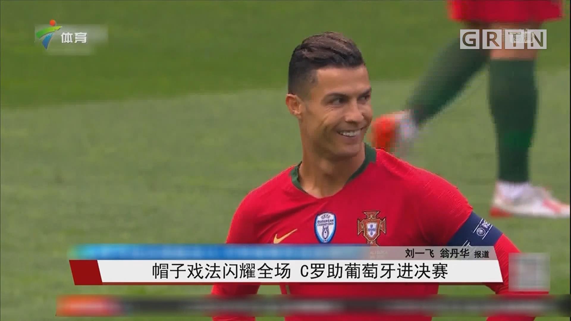 帽子戏法闪耀全场 C罗助葡萄牙进决赛