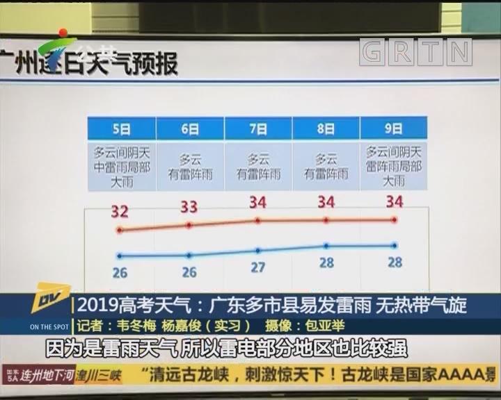 2019高考天气:manbetx手机版 - 登陆多市县易发雷雨 无热带气旋
