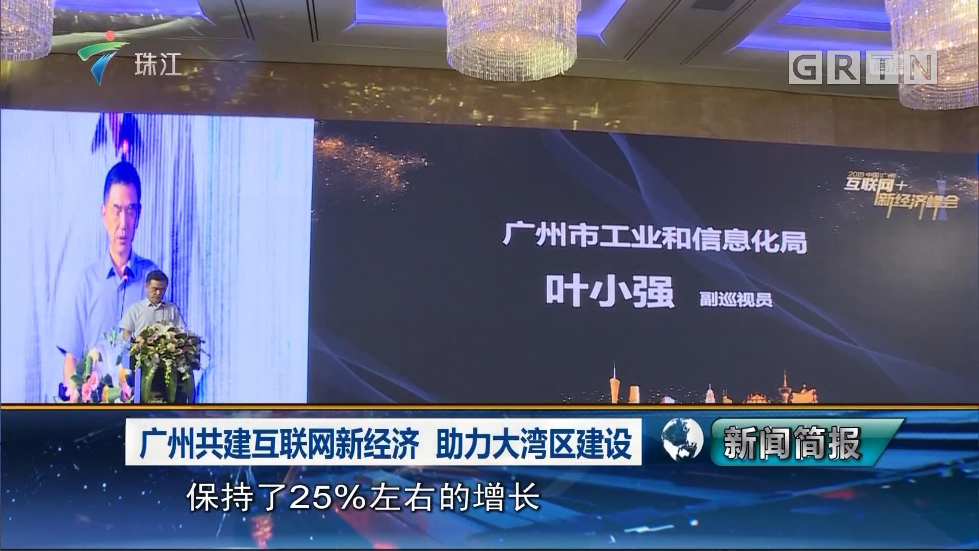 广州共建互联网新经济 助力大湾区建设