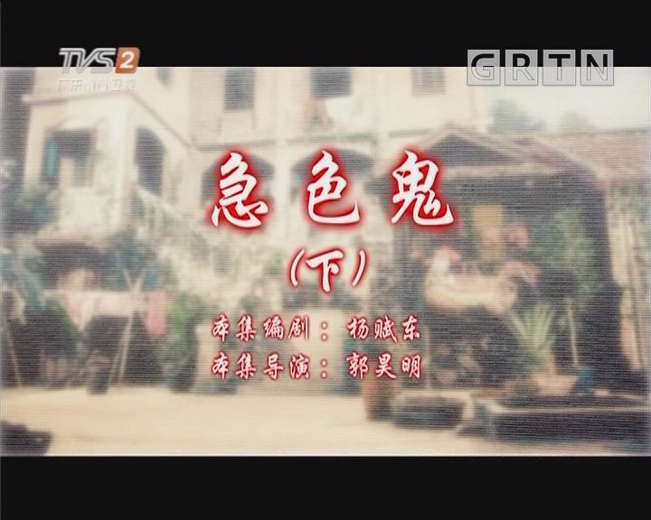 [2019-06-06]七十二家房客:急色鬼(下)