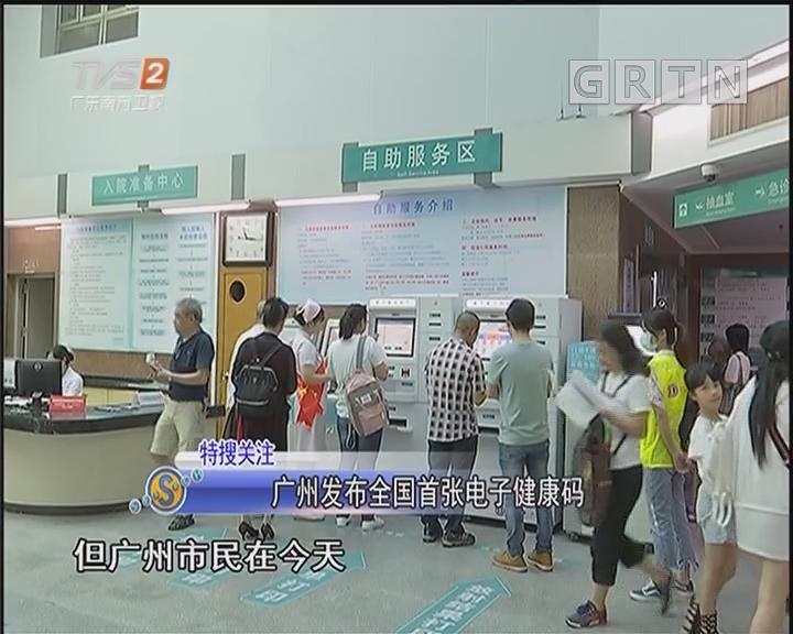 廣州發布全國首張電子健康碼