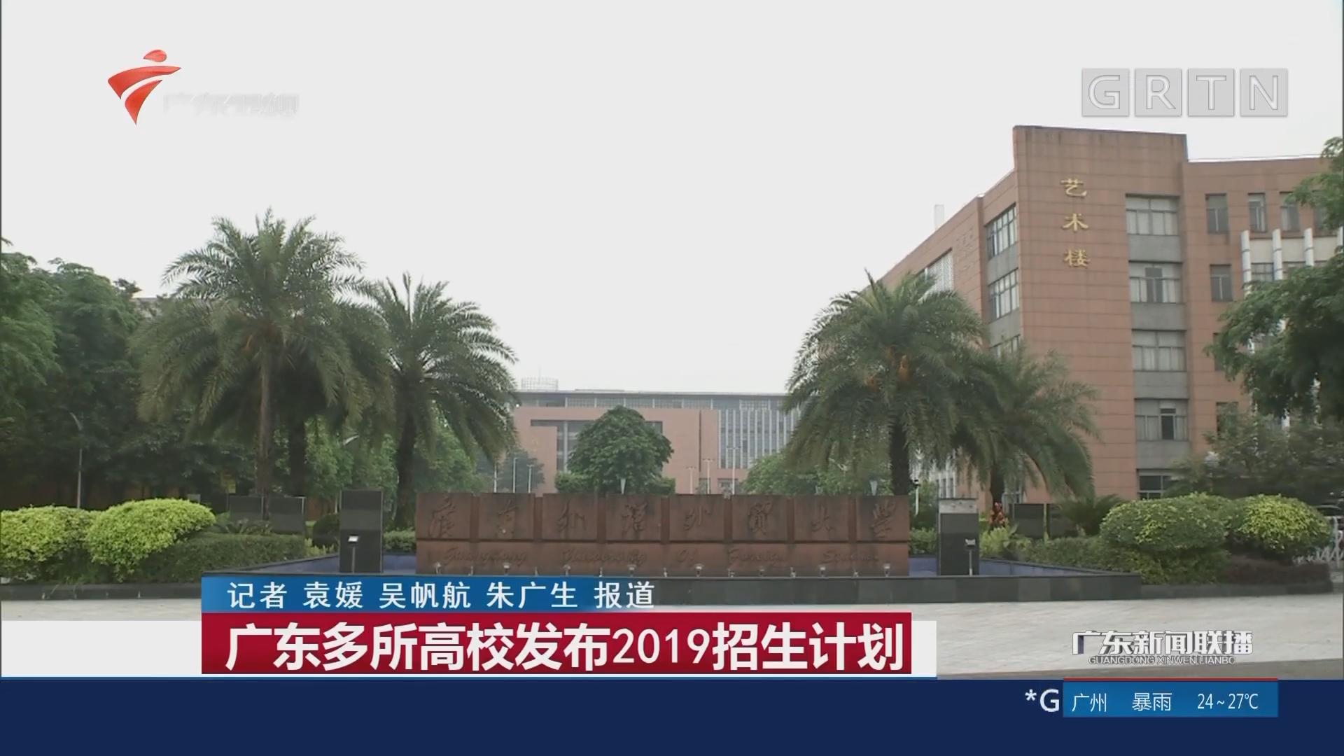 广东多所高校发布2019招生计划
