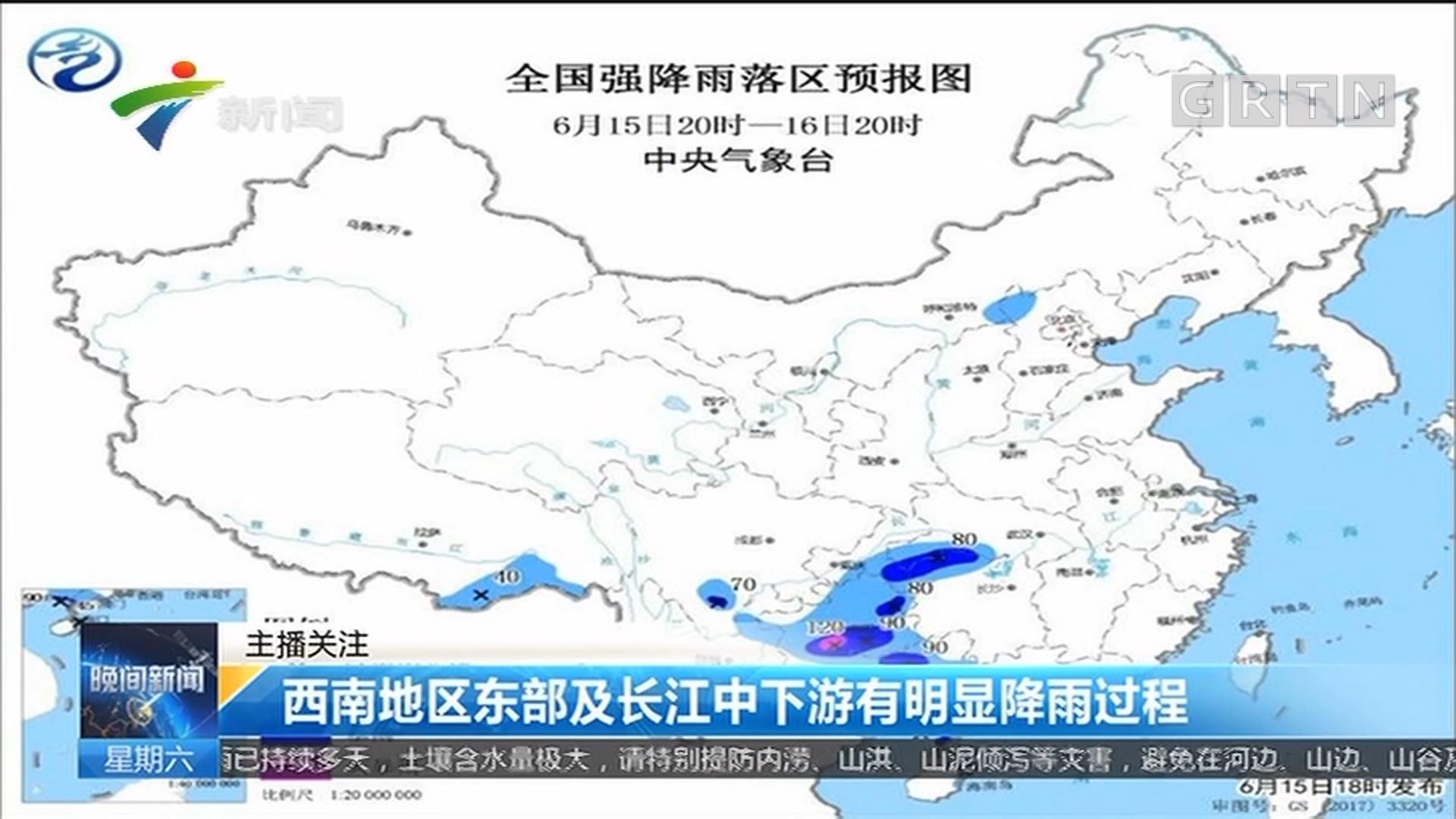 西南地区东部及长江中下游有明显降雨过程