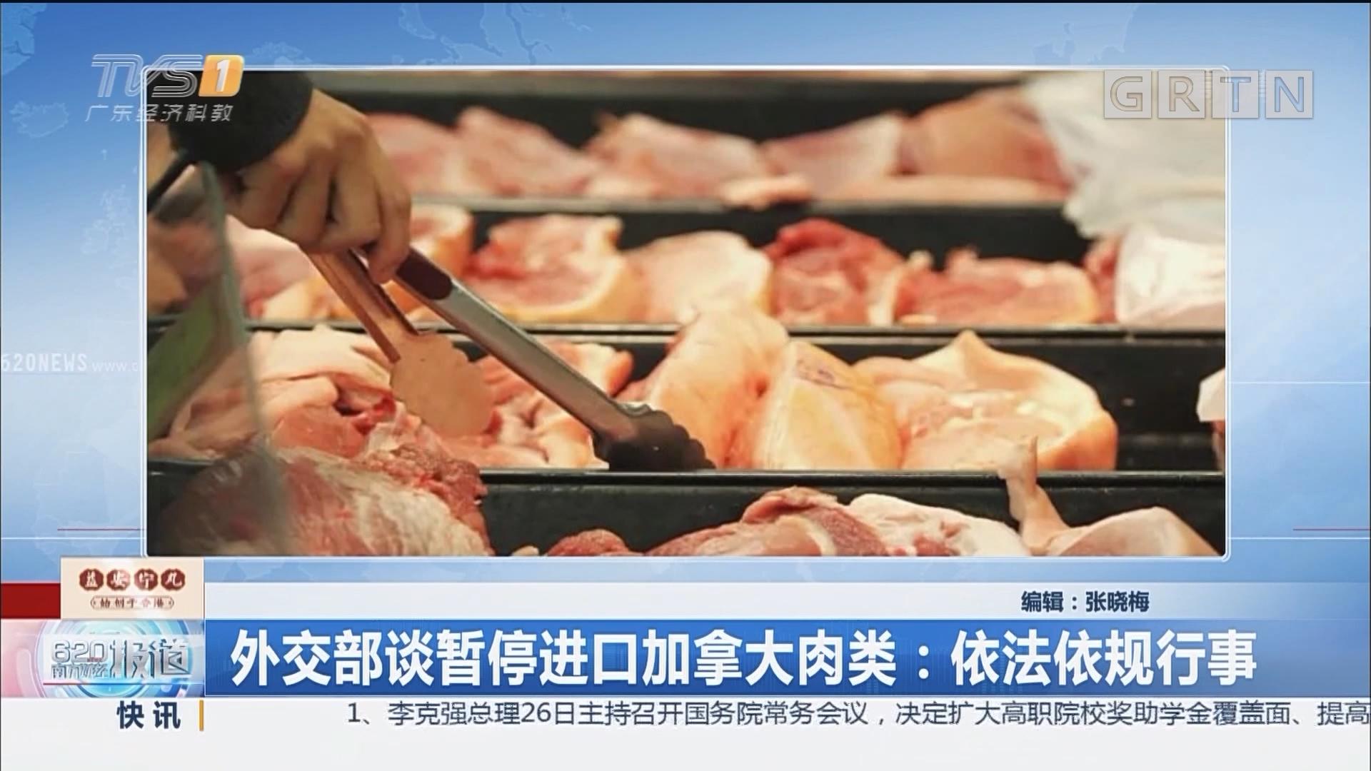 外交部谈暂停进口加拿大肉类:依法依规行事