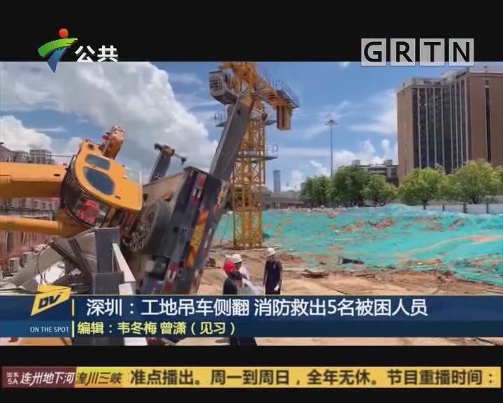 深圳:工地吊车侧翻 消防救出5名被困人员