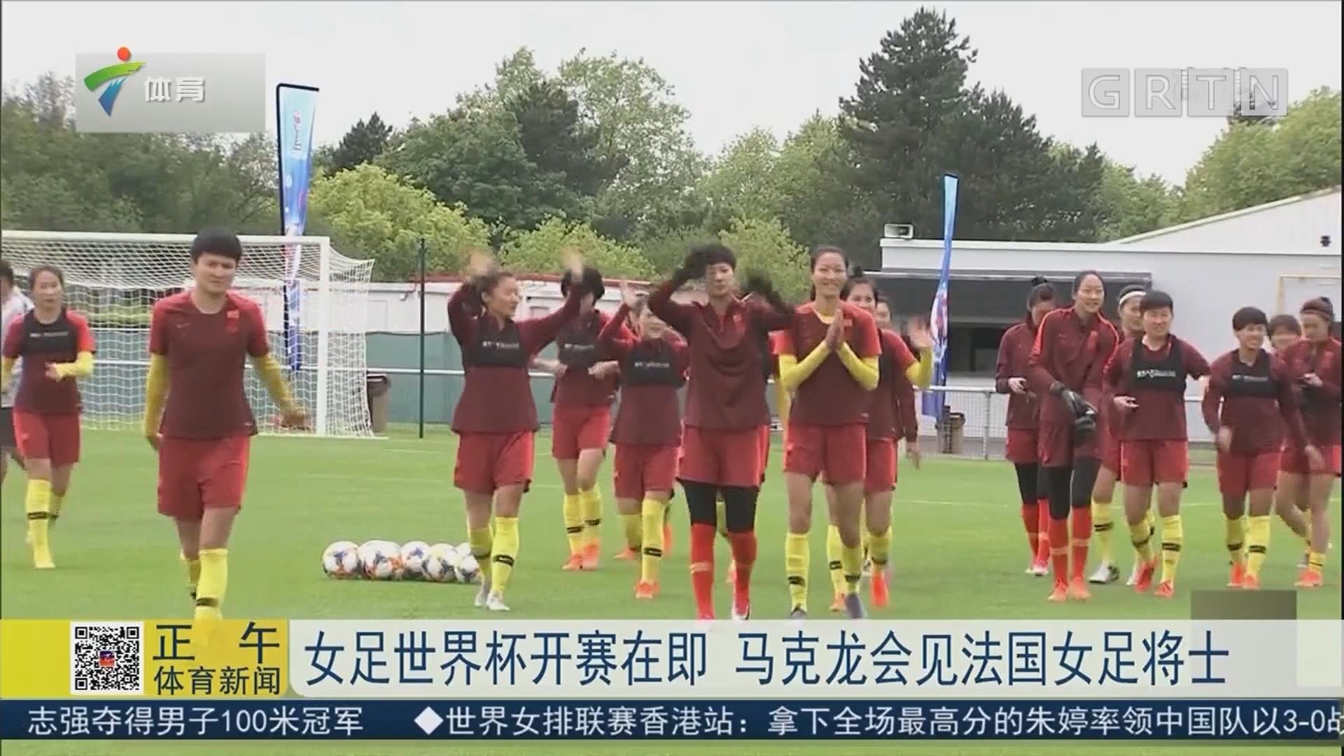 女足世界杯开赛在即 女足积极备战