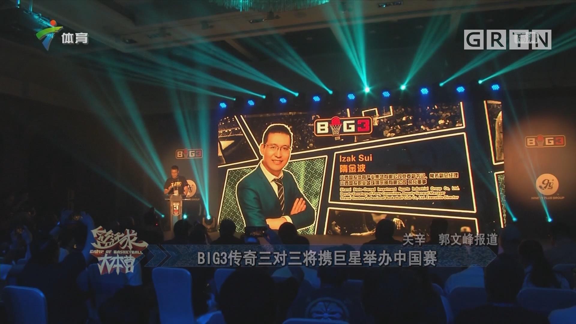 BIG3传奇三对三将携巨星举办中国赛