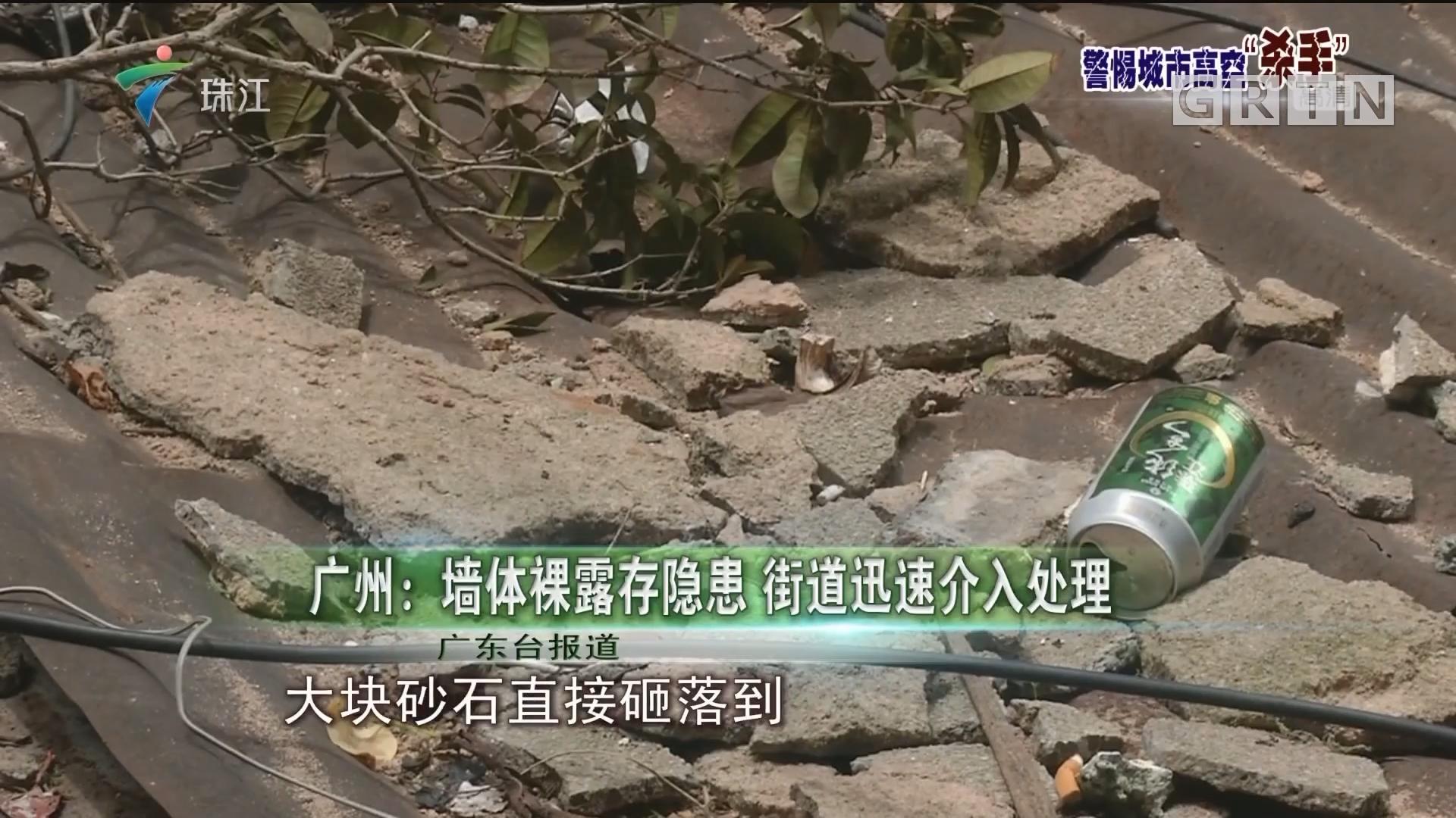 广州:墙体裸露存隐患 街道迅速介入处理