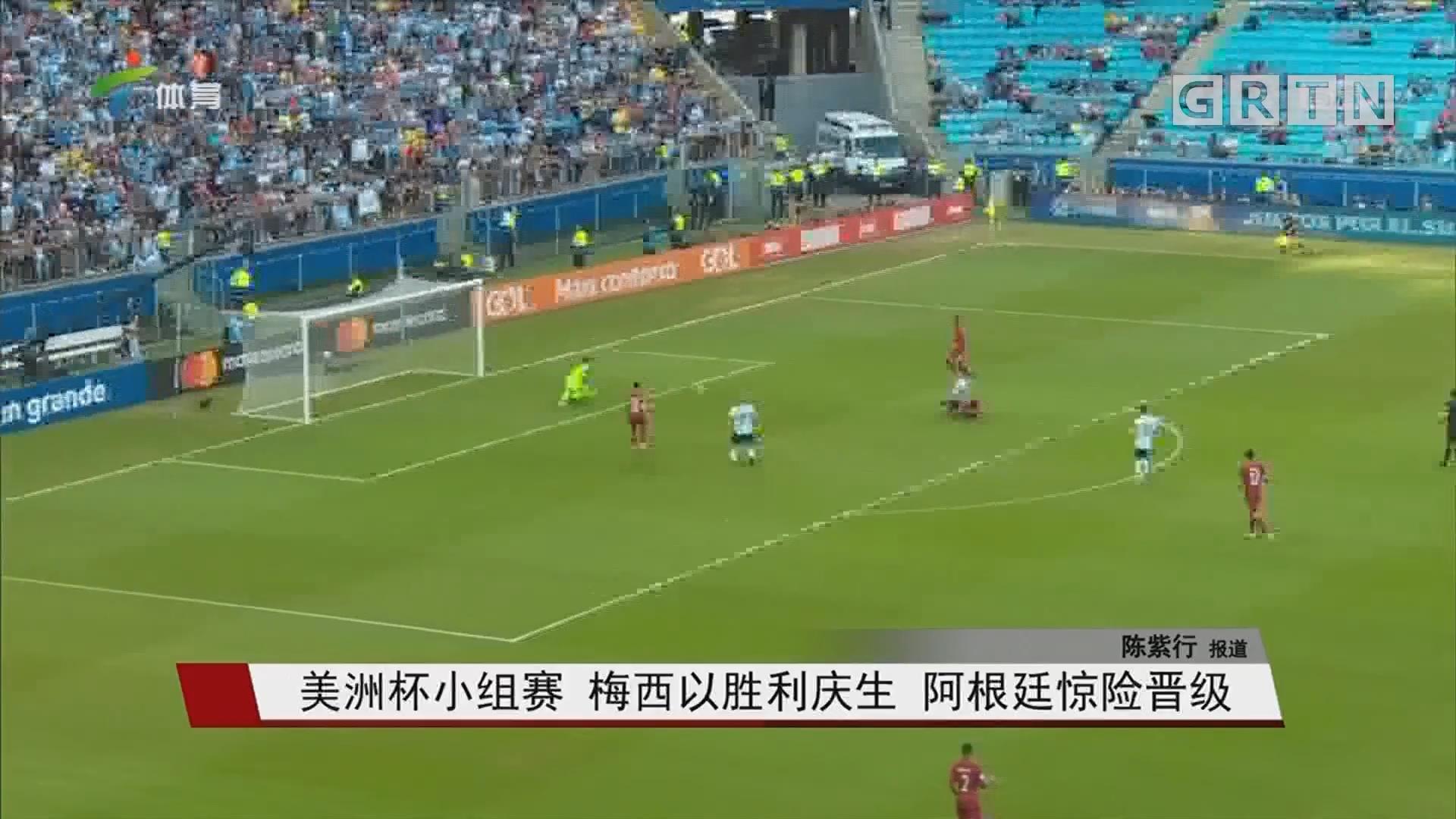 美洲杯小组赛 梅西以胜利庆生 阿根廷惊险晋级