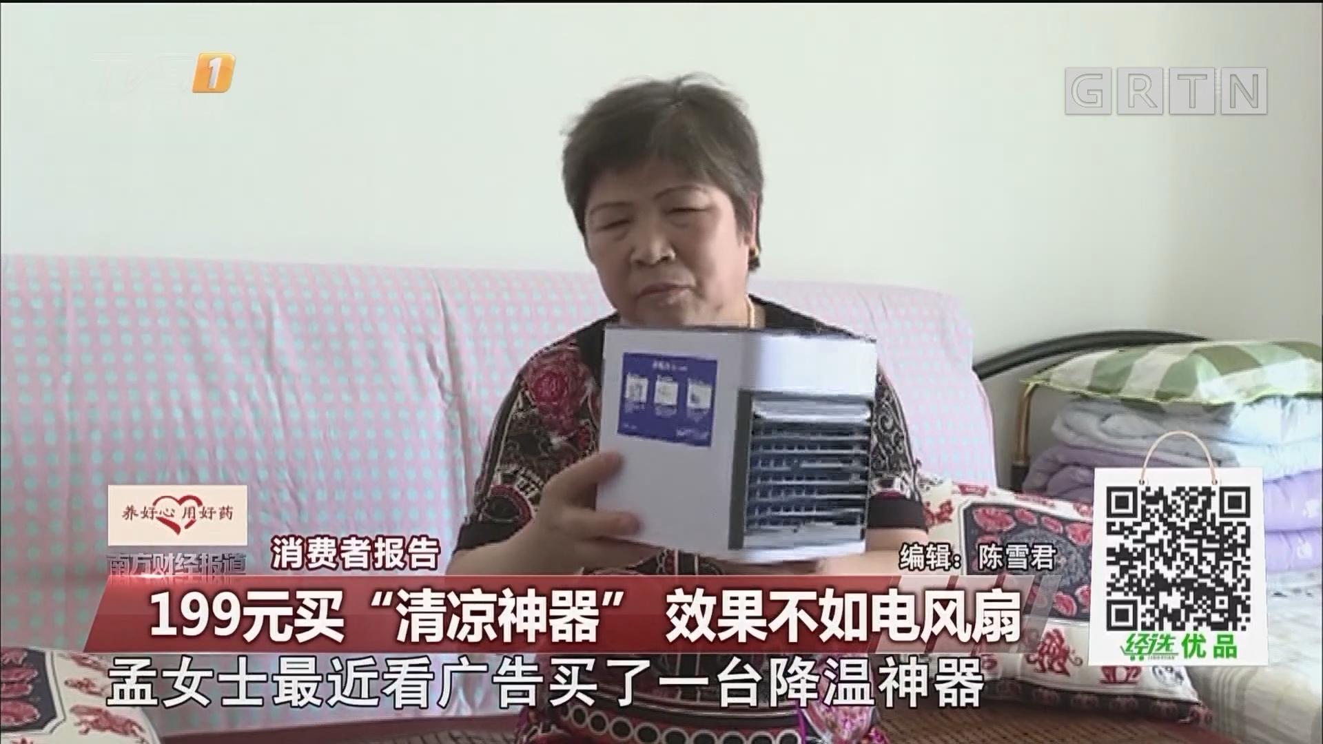 """消费者报告:199元买""""清凉神器"""" 效果不如电风扇"""