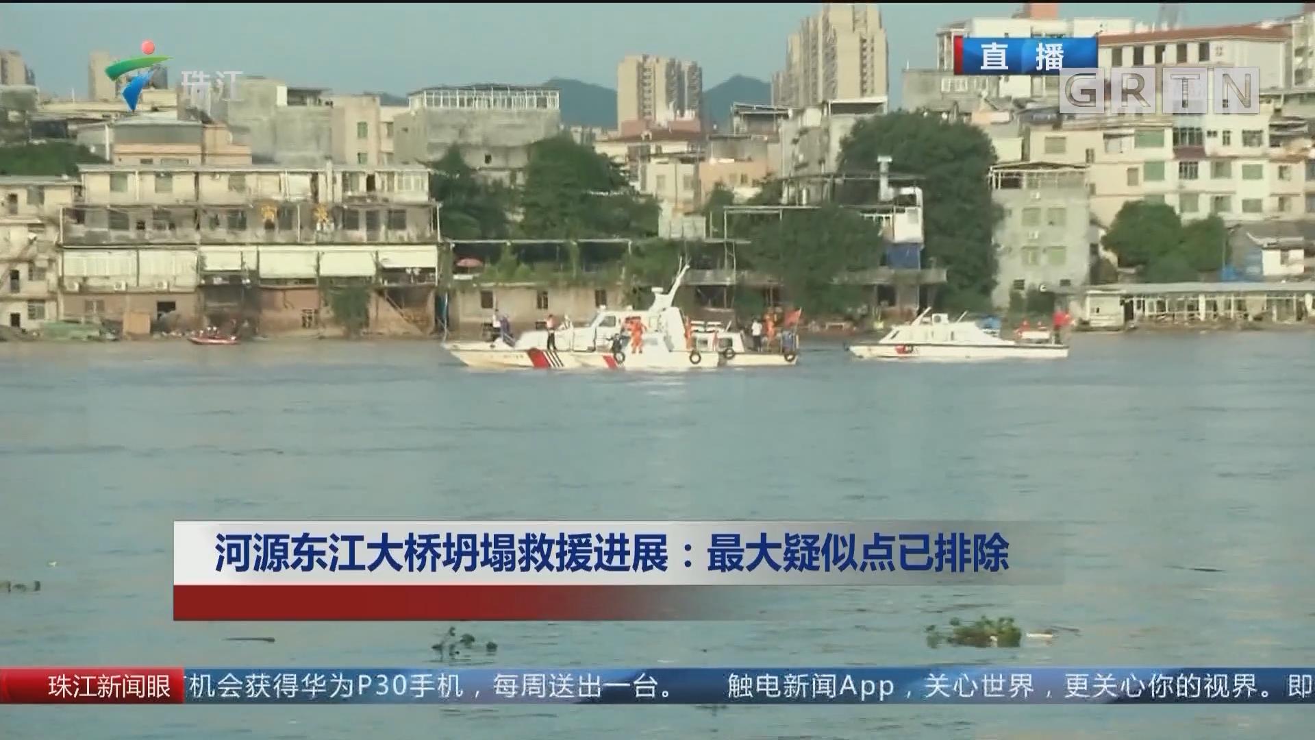 河源东江大桥坍塌救援进展:最大疑似点已排除