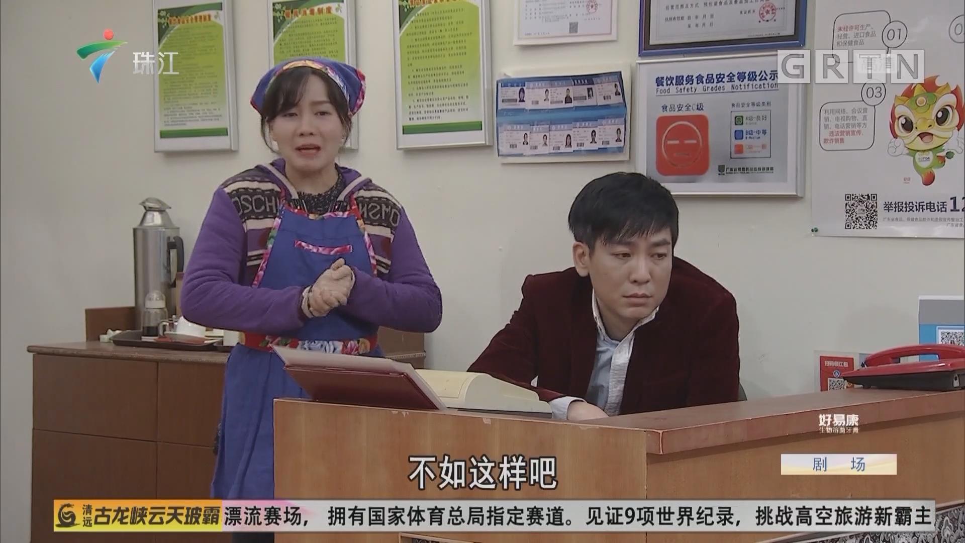 [HD][2019-06-30]外来媳妇本地郎:粽子代我惩罚你(下)