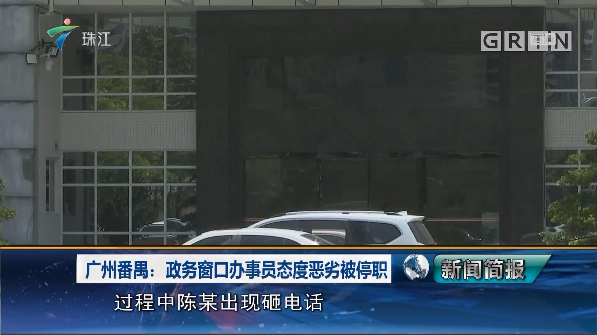 广州番禺:政务窗口办事员态度恶劣被停职