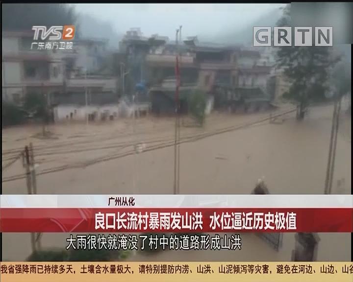 广州从化:良口长流村暴雨发山洪 水位逼近历史极值