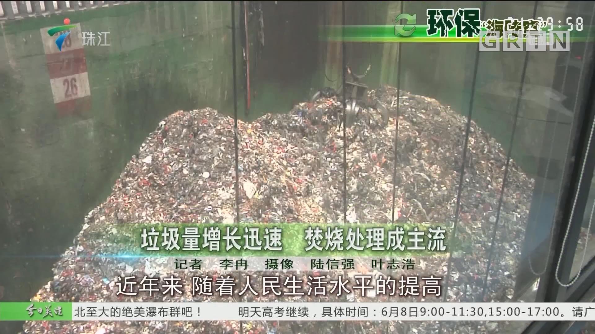 垃圾量增长迅速 焚烧处理成主流