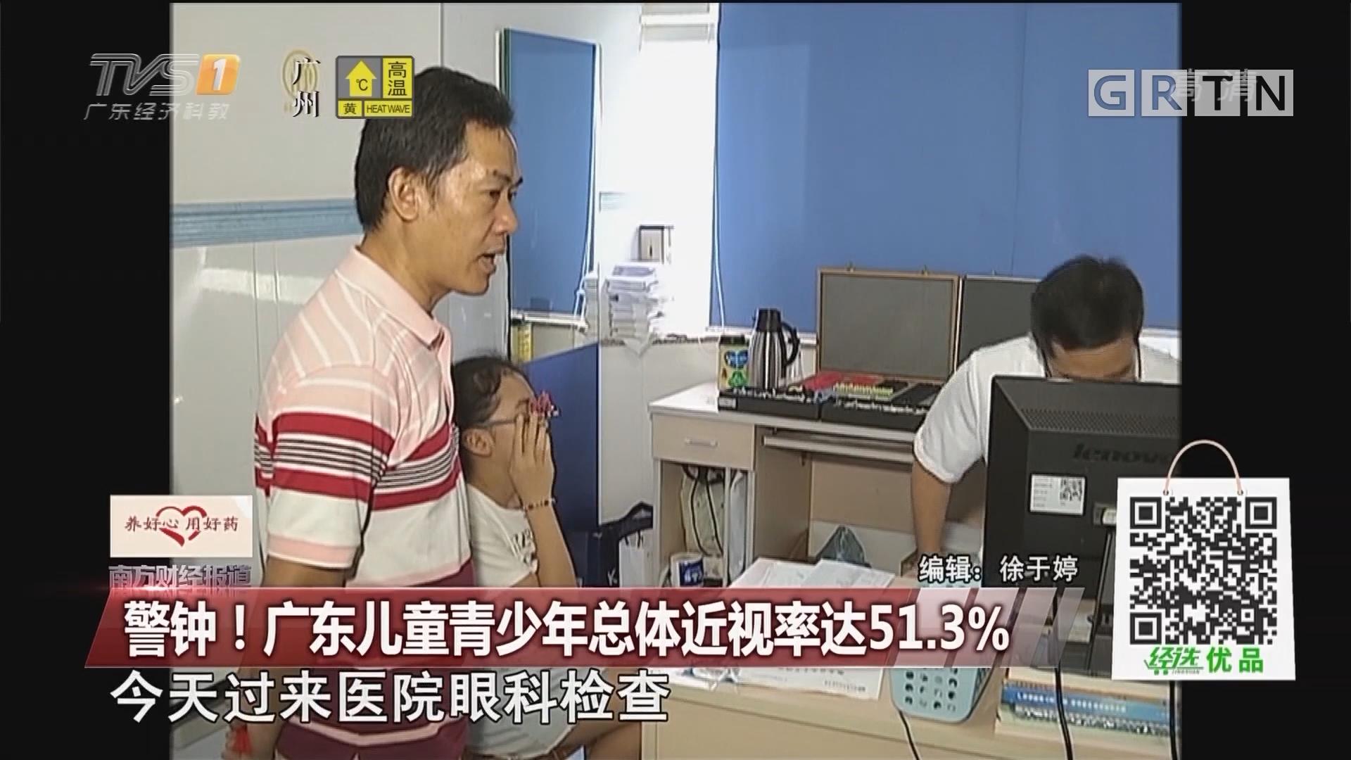 警钟!广东儿童青少年总体近视率达51.3%