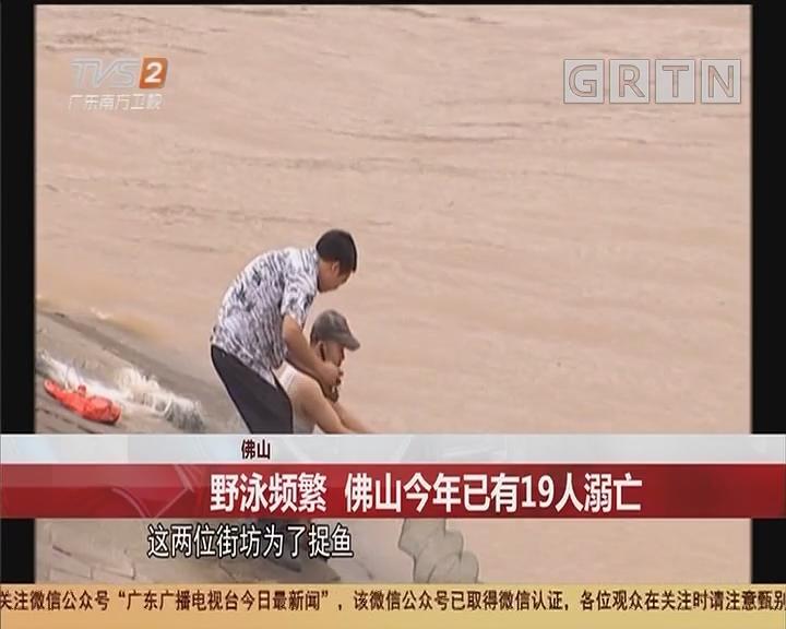 佛山:野泳频繁 佛山今年已有19人溺亡