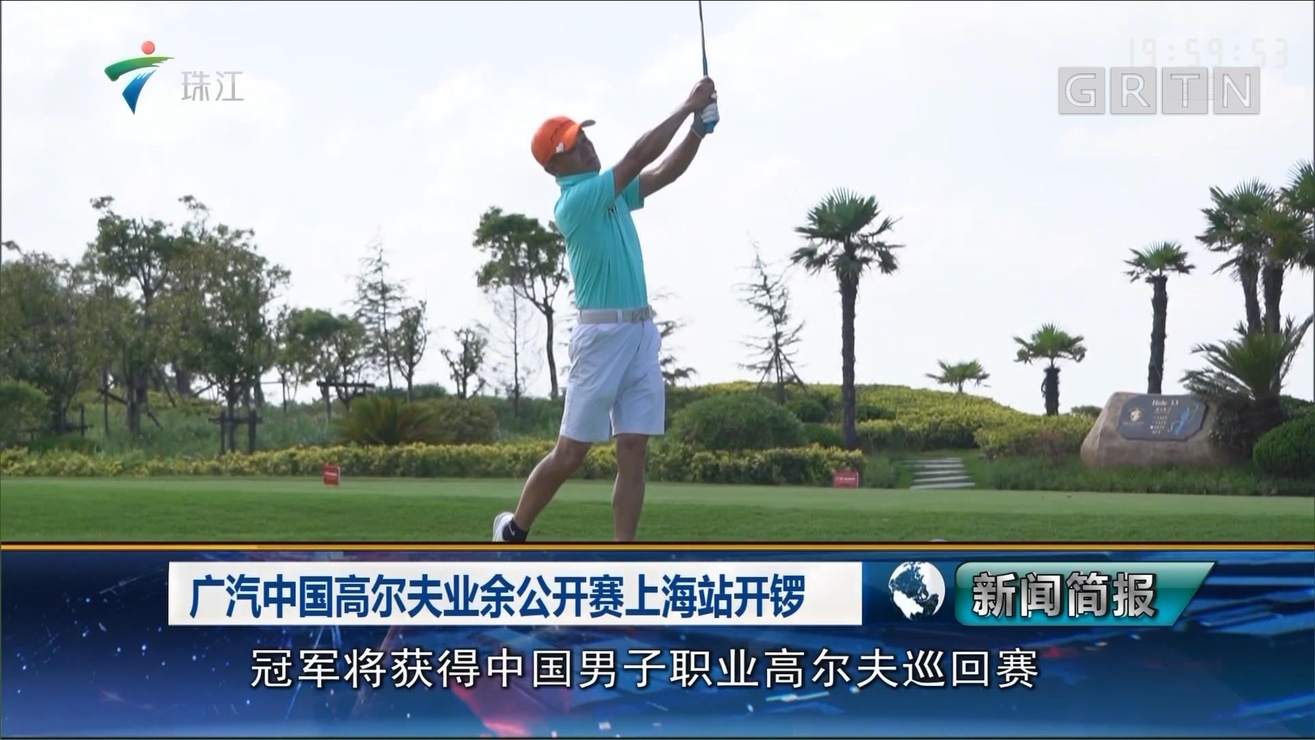 广汽中国高尔夫业余公开赛上海站开锣