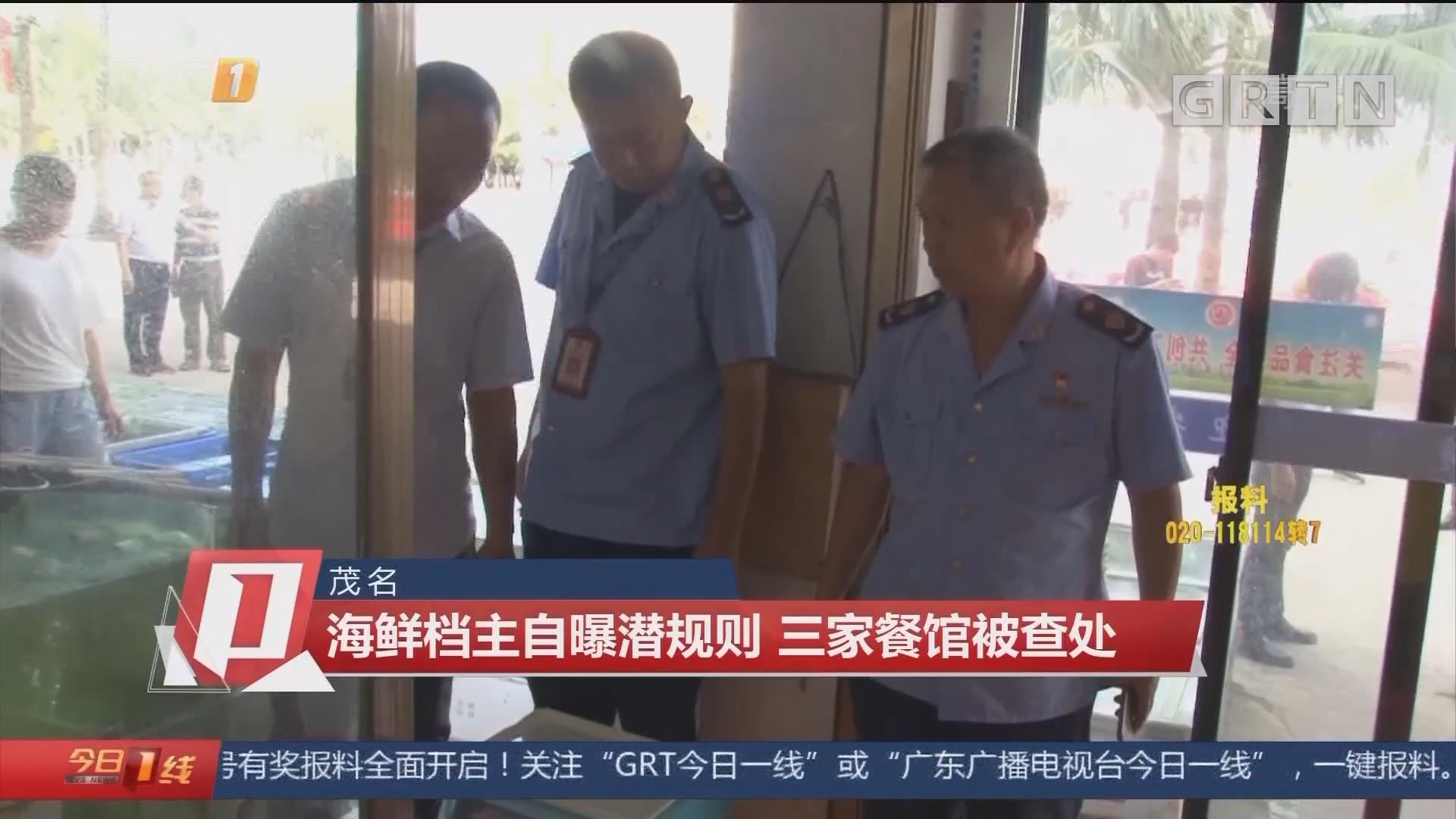 茂名:海鲜档主自曝潜规则 三家餐馆被查处