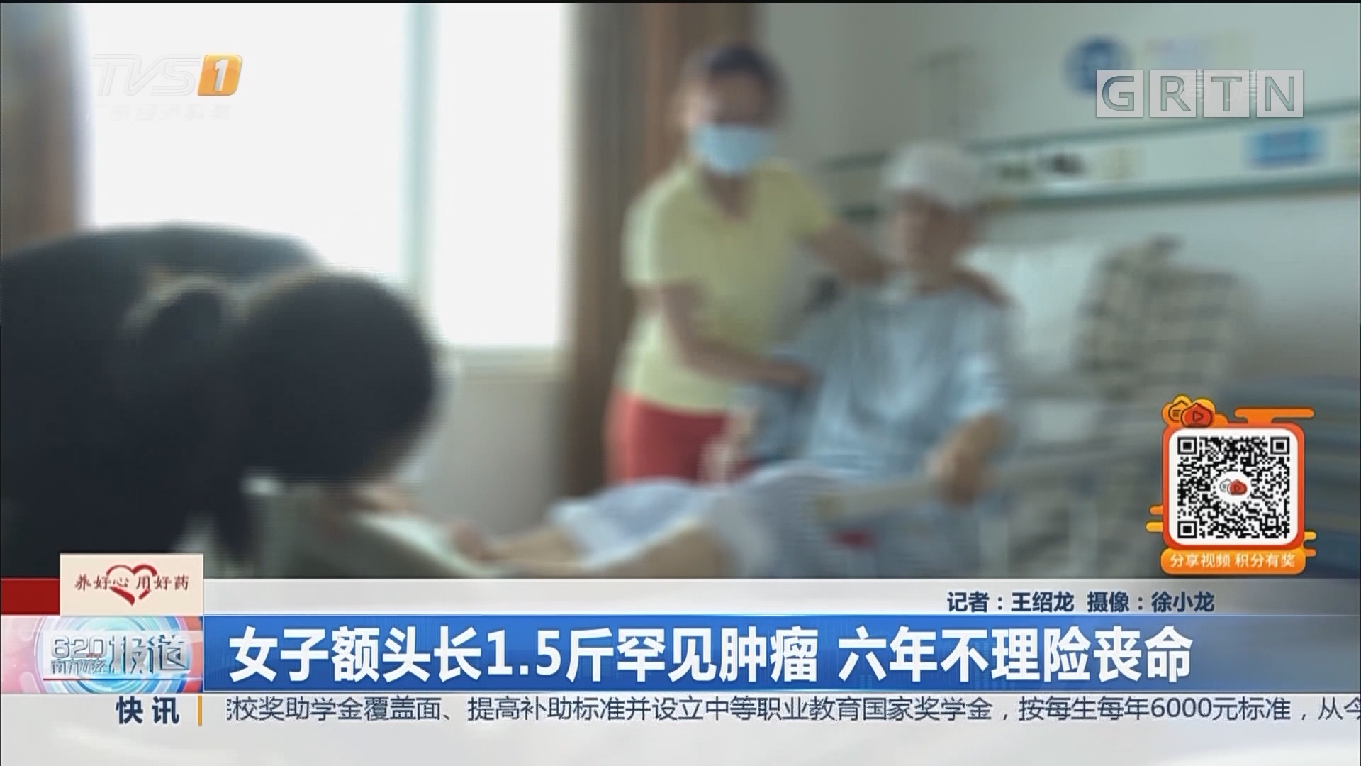 女子额头长1.5斤罕见肿瘤 六年不理险丧命