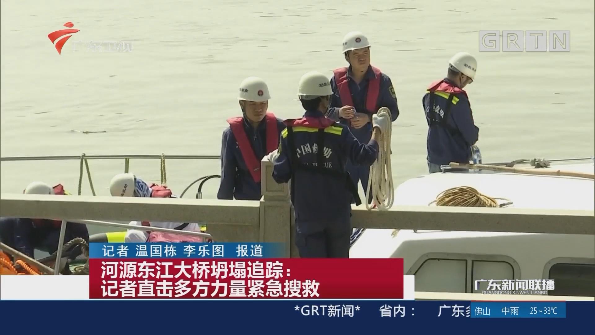 河源東江大橋坍塌追蹤:記者直擊多方力量緊急搜救