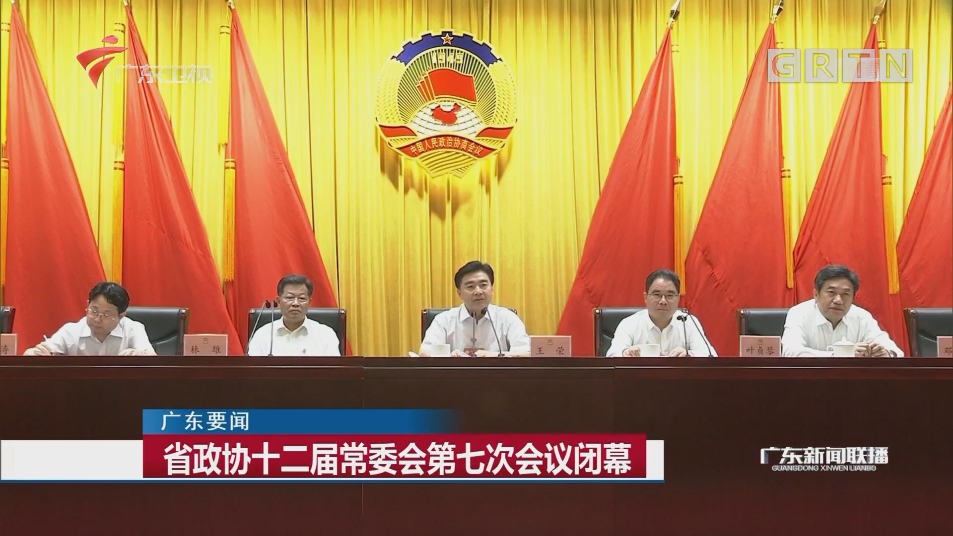 省政协十二届常委会第七次会议闭幕
