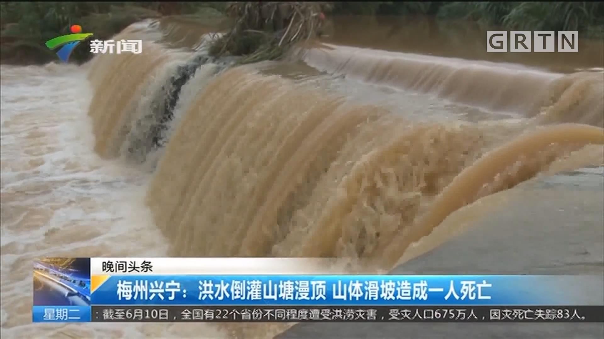 梅州兴宁:洪水倒灌山塘漫顶 山体滑坡造成一人死亡