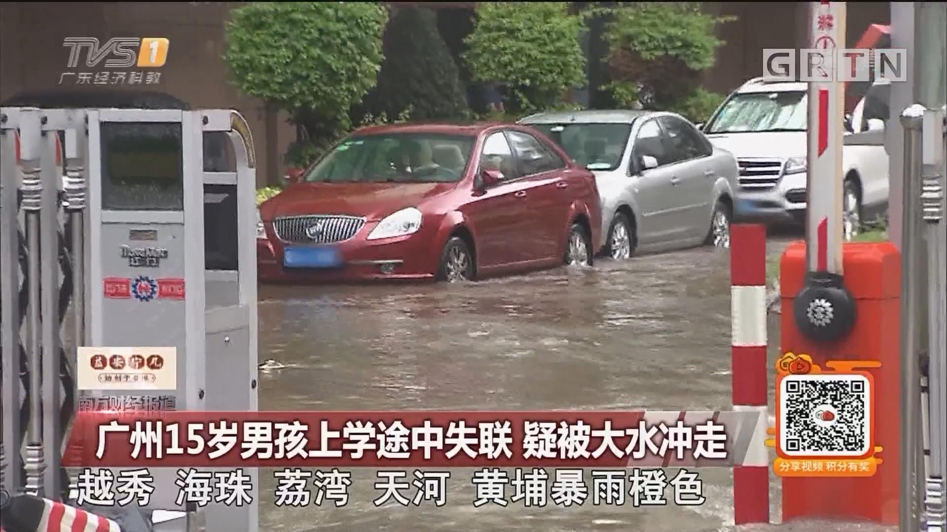 广州15岁男孩上学途中失联 疑被大水冲走