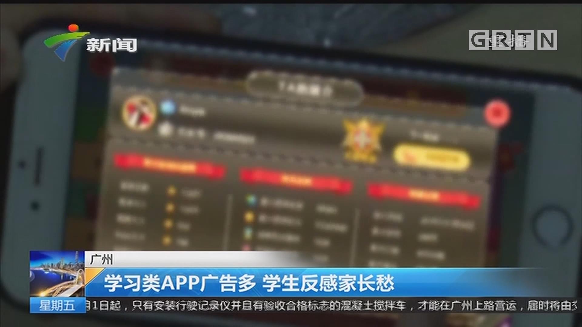 广州:学习类APP广告多 学生反感家长愁