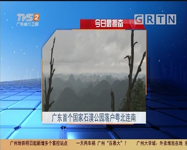 今日最振奋:广东首个国家石漠公园落户粤北连南