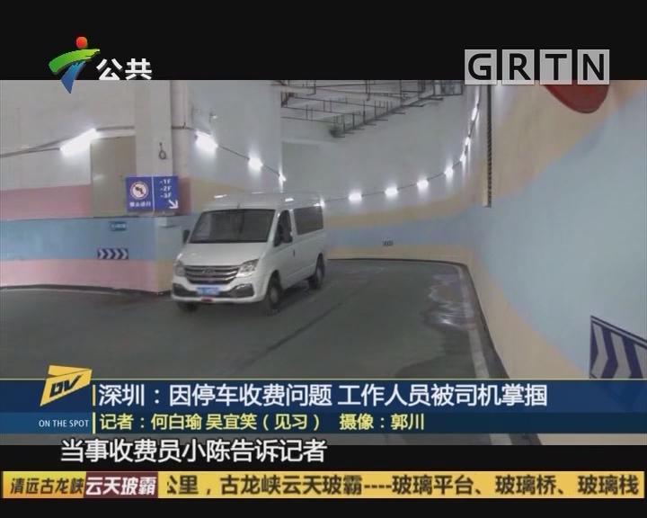 深圳:因停车收费问题 工作人员被司机掌掴
