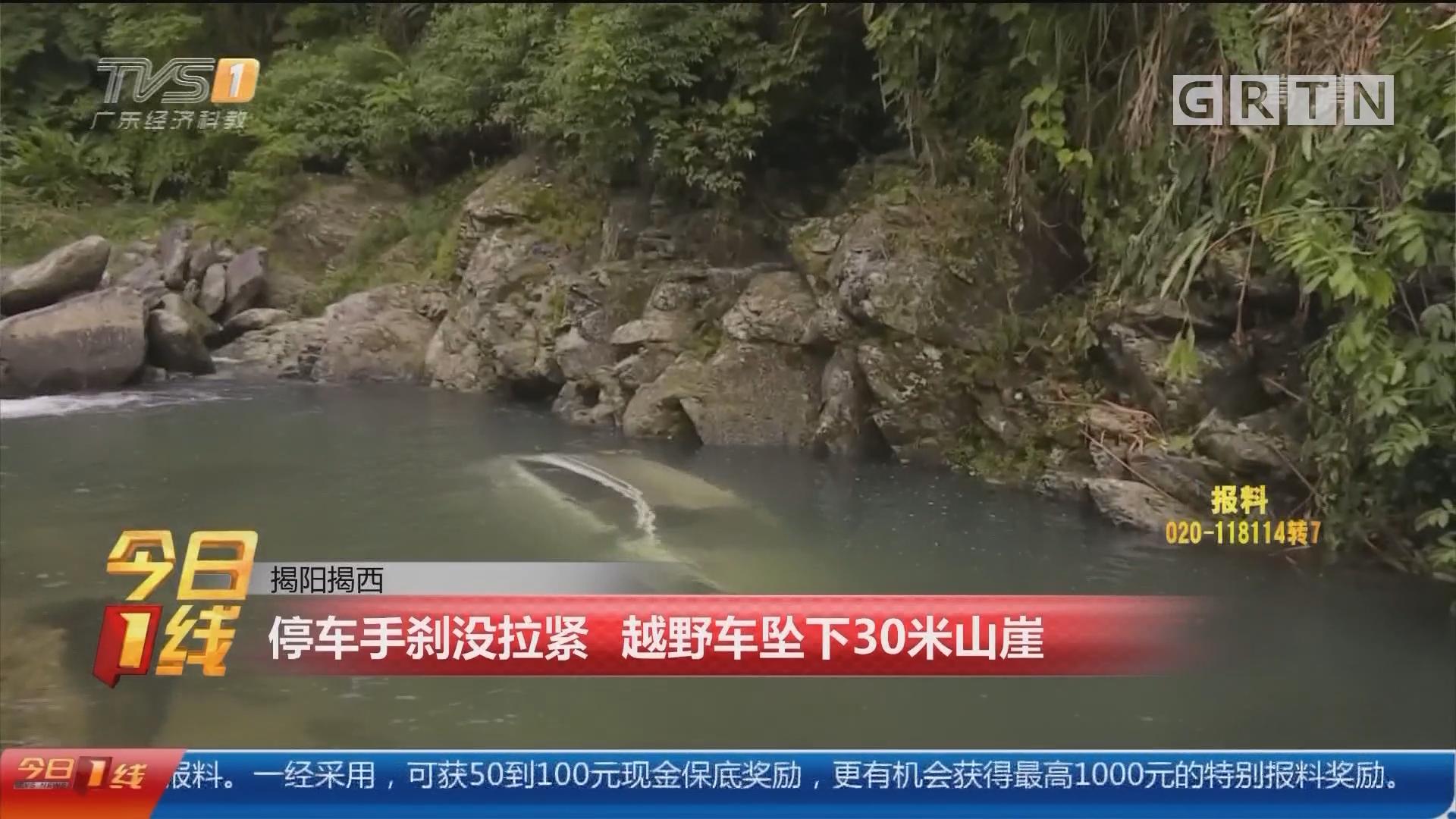 揭阳揭西:停车手刹没拉紧 越野车坠下30米山崖