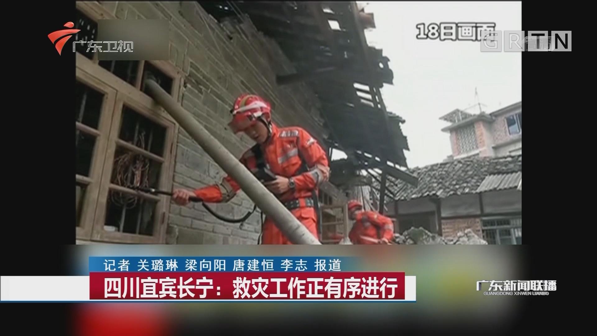 四川宜宾长宁:救灾工作正有序进行