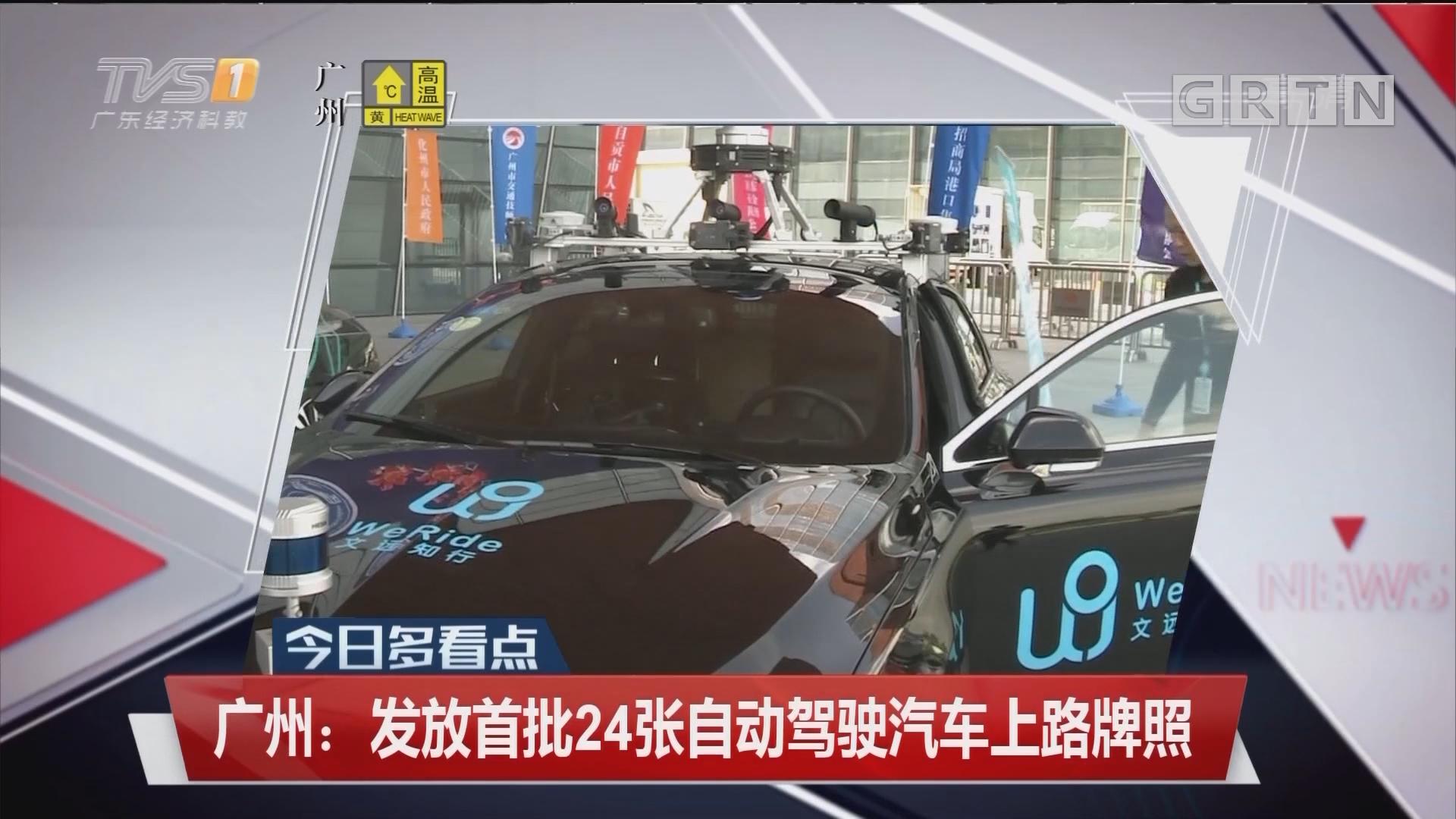 广州:发放首批24张自动驾驶汽车上路牌照
