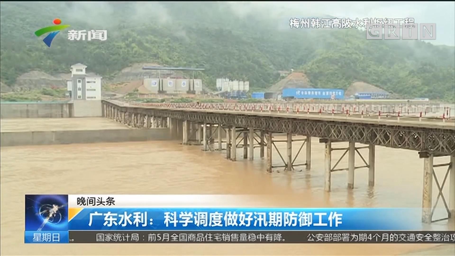 广东水利:科学调度做好汛期防御工作