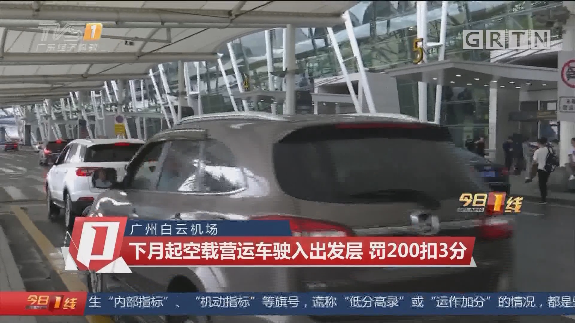 广州白云机场:下月起空载营运车驶入出发层 罚200扣3分