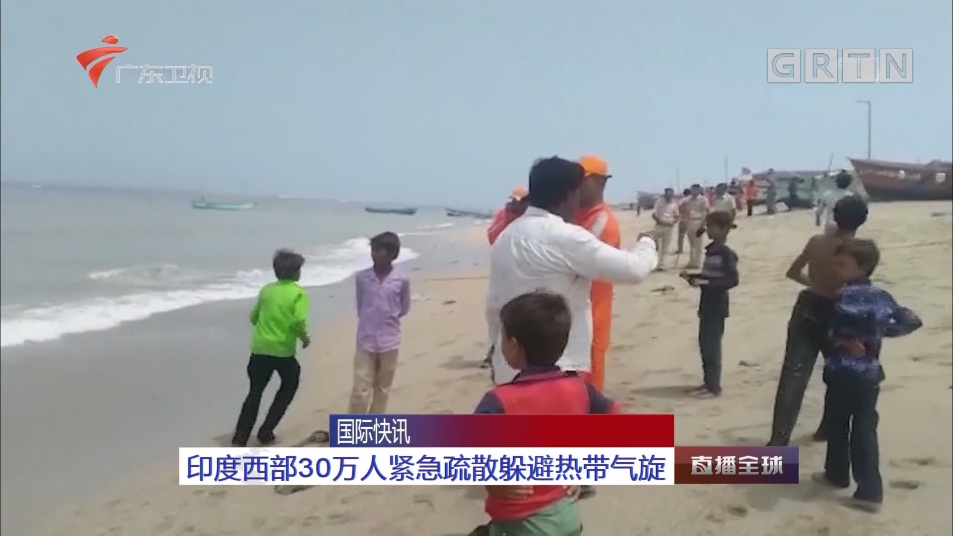 印度西部30万人紧急疏散躲避热带气旋