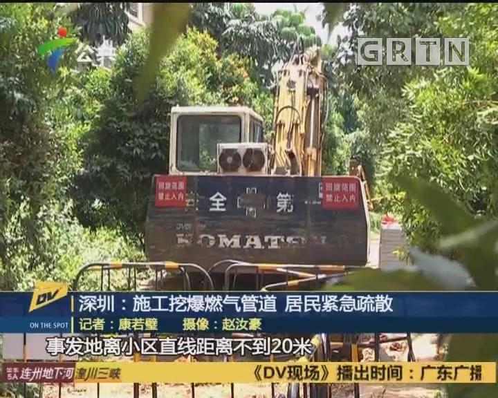 深圳:施工挖爆燃气管道 居民紧急疏散