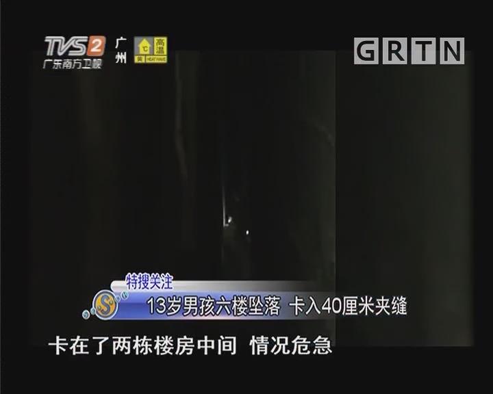 13岁男孩六楼坠落 卡入40厘米夹缝