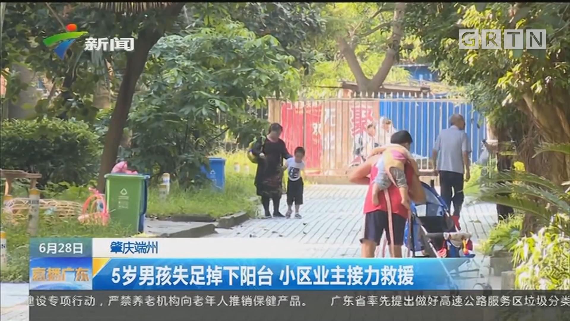 肇庆端州:5岁男孩失足掉下阳台 小区业主接力救援