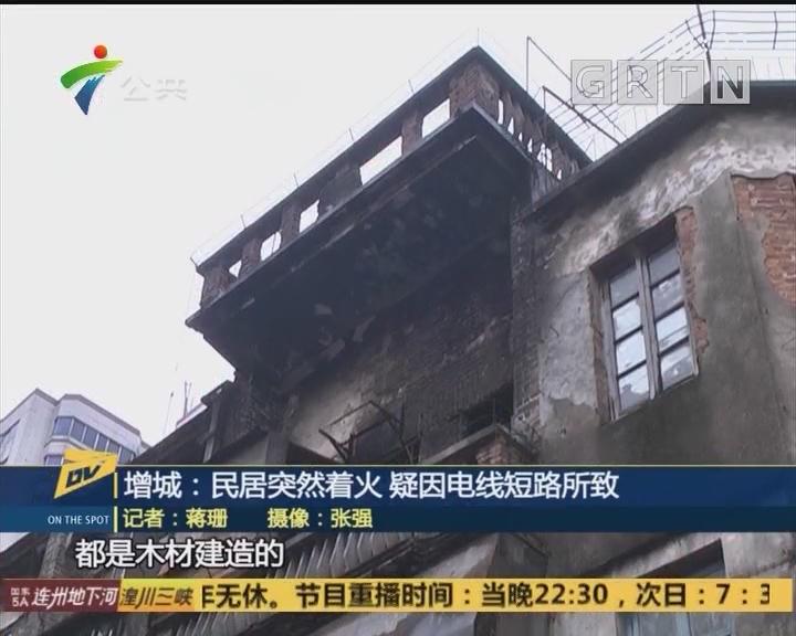 增城:民居突然着火 疑因电线短路所致