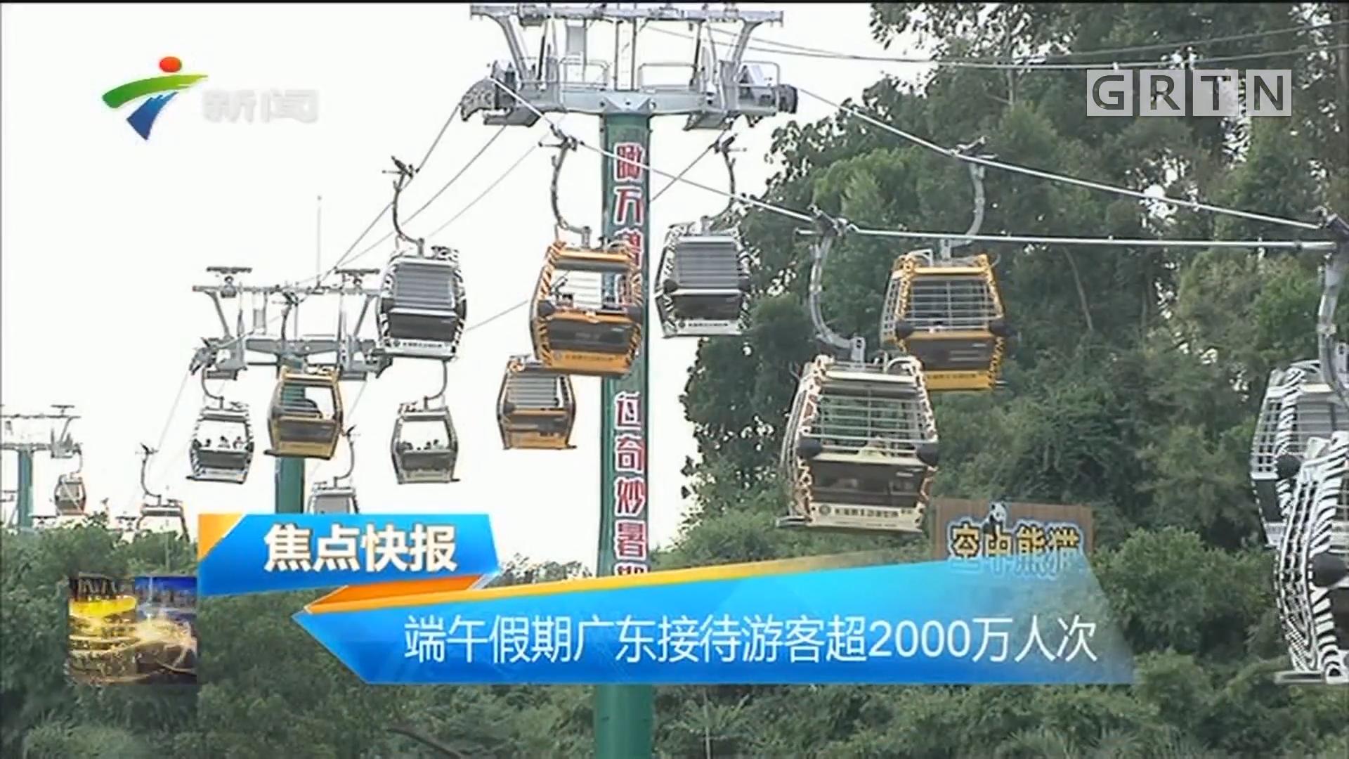 端午假期广东接待游客超2000万人次
