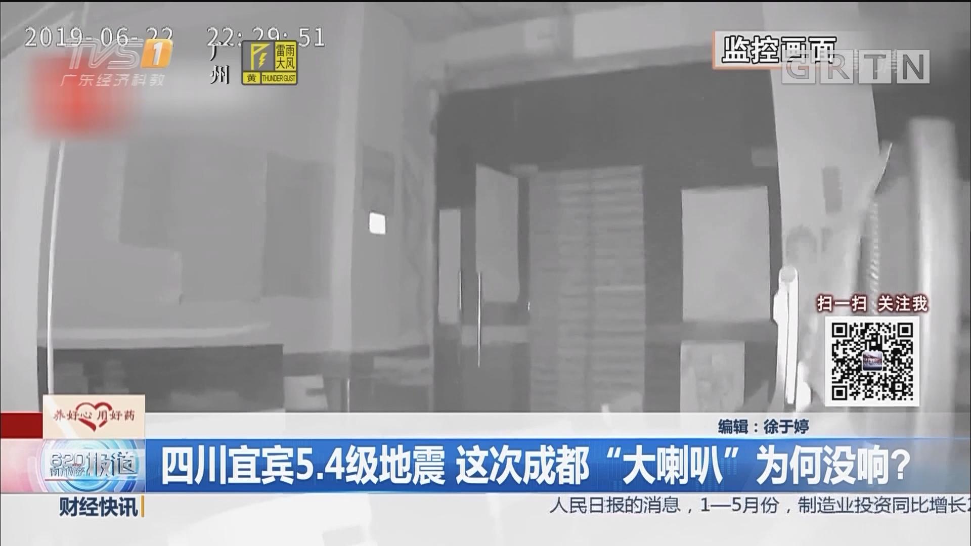 """四川宜宾5.4级地震 这次成都""""大喇叭""""为何没响?"""