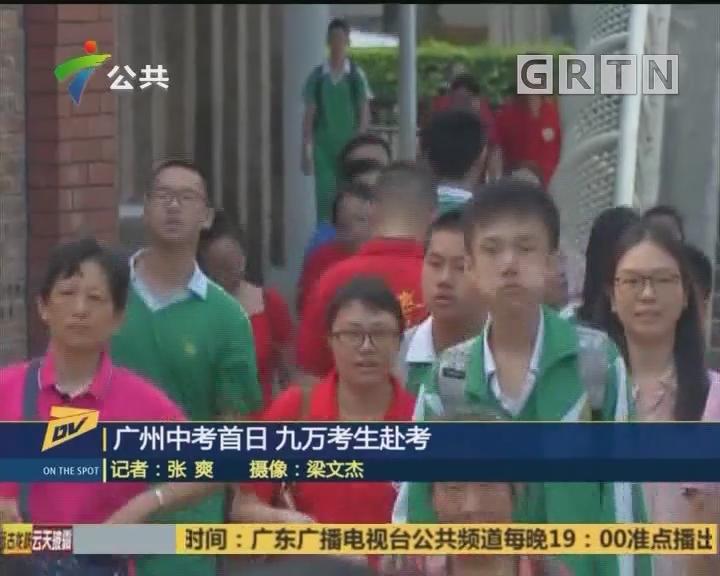 广州中考首日 九万考生赴考