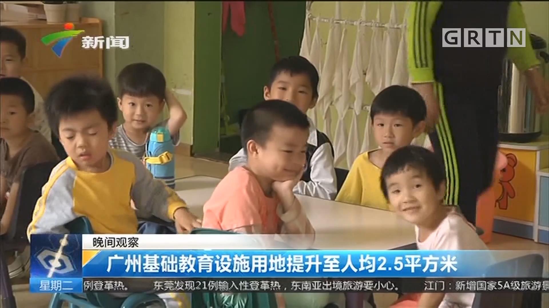 广州基础教育设施用地提升至人均2.5平方米
