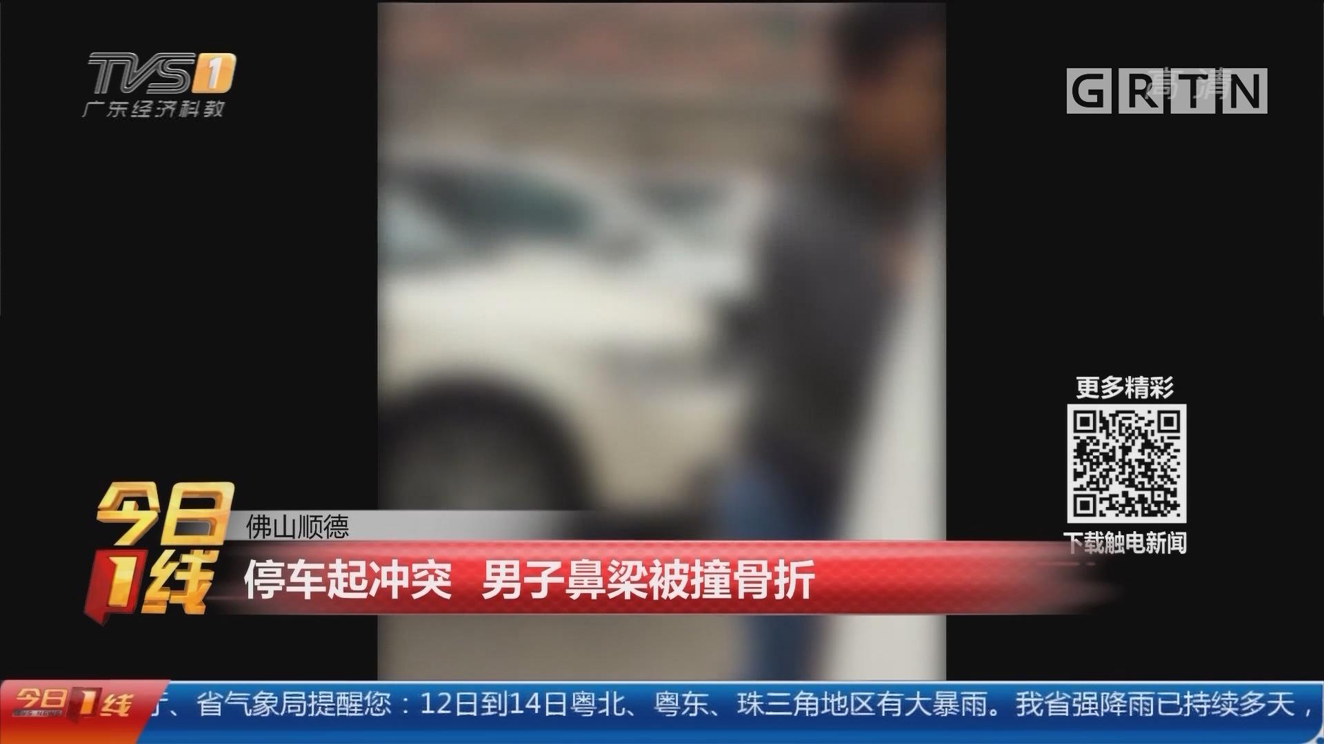 佛山顺德:停车起冲突 男子鼻梁被撞骨折