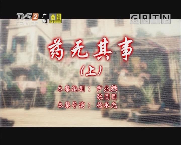 [2019-06-20]七十二家房客:药无其事(上)