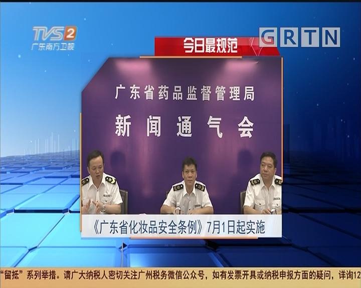 今日最规范:《广东省化妆品安全条例》7日1日起实施