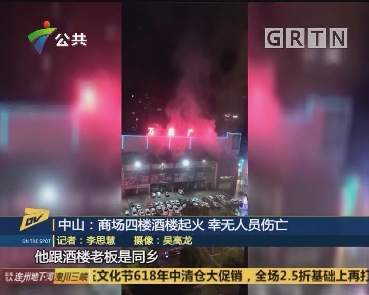 中山:商场四楼酒楼起火 幸无人员伤亡
